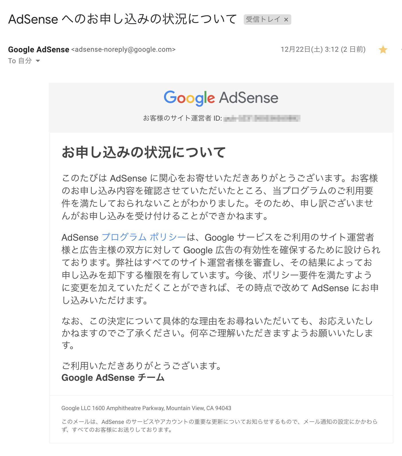 アドセンス 複数サイト 審査